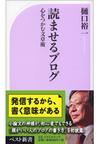 Yomaseru_blog